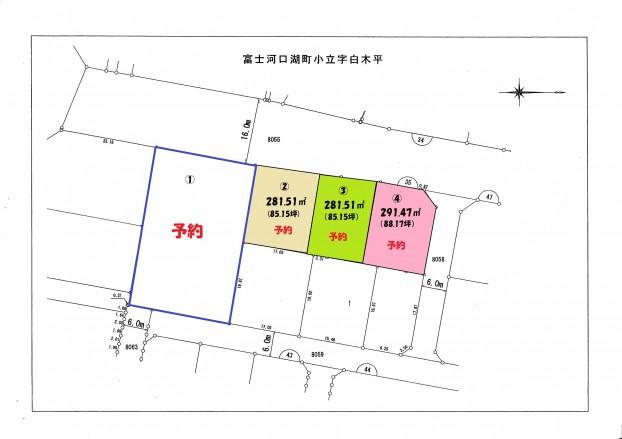 小立白木平分譲地 R3.2.8